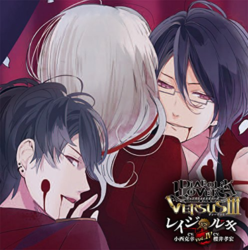 DIABOLIK LOVERS ドS吸血CD VERSUSIII Vol.4 レイジVSルキ CV.小西克幸/CV.櫻井孝宏