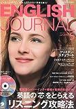 ENGLISH JOURNAL ( イングリッシュジャーナル ) 2010年 05月号 [雑誌]