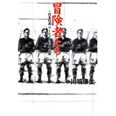 冒険者たち―日本代表、ワールドカップへの道