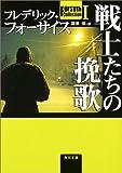 戦士たちの挽歌—Forsyth Collection〈1〉 (角川文庫)