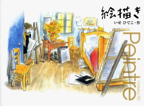絵描き -