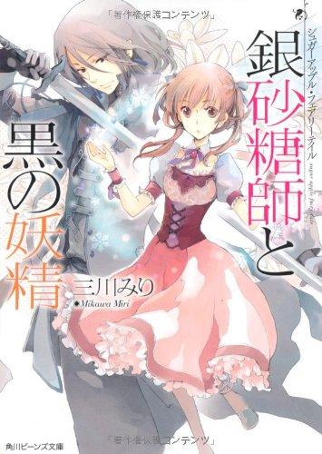 シュガーアップル・フェアリーテイル 銀砂糖師と黒の妖精 (角川ビーンズ文庫)