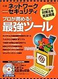 日経ネットワークセキュリティ/プロが薦める!最強ツール