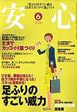 安心 2006年 06月号 [雑誌]