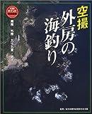 空撮 外房の海釣り―南房~九十九里・銚子