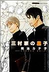 三村家の息子 (ミリオンコミックス Hertzシリーズ)