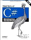 プログラミングC#言語解説 第3版