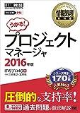 情報処理教科書 プロジェクトマネージャ 2016年版
