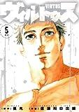 ヴィルトゥス 5 (ビッグコミックス)