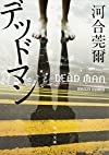 デッドマン (角川文庫)