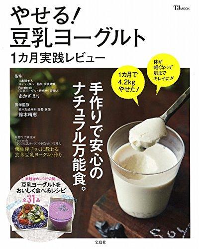 やせる! 豆乳ヨーグルト1カ月実践レビュー (TJMOOK)