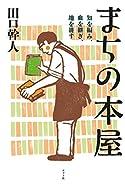 まちの本屋(単行本)