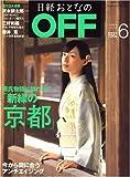 日経おとなの OFF (オフ) 2008年 06月号 [雑誌]