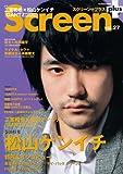 スクリーン+(プラス) Vol.27 (スクリーン特編版)