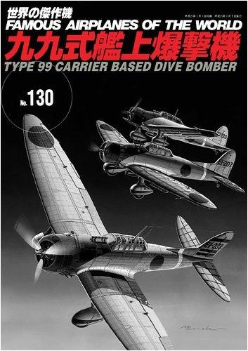 世界の傑作機 no.130 九九式艦上爆撃機 (世界の傑作機 NO. 130)
