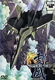 戦闘妖精雪風 [レンタル落ち] (全5巻) [マーケットプレイスDVDセット商品]
