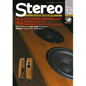 stereo (ステレオ) 2013年 12月号 [雑誌]