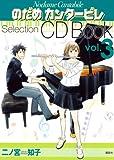のだめカンタービレ Selection CDBOOK Vol.3