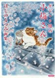 キジトラ猫の小梅さん  ほしのなつみ画集 (コミック(ねこぱんち画々)(漫画イラスト画集))