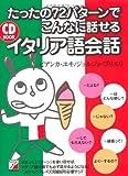 CD BOOK たったの72パターンでこんなに話せるイタリア語会話 (アスカカルチャー)