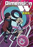 ディメンション W 9巻 (デジタル版ヤングガンガンコミックスSUPER)