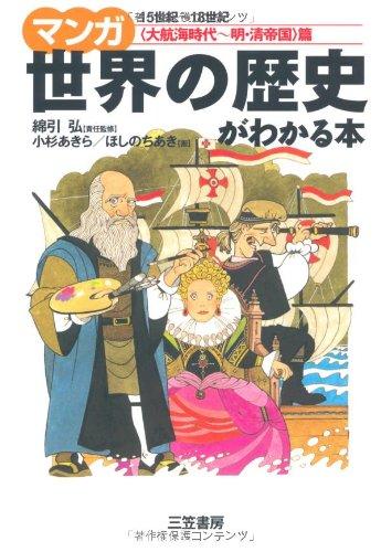 マンガ世界の歴史がわかる本 「大航海時代~明・清帝国」篇 -