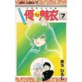 優&魅衣 7 (ジャンプコミックス)