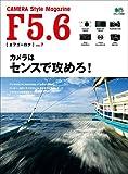 F5.6(エフゴーロク) vol.7[雑誌]