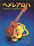 img - for He Mele Aloha: A Hawaiian Songbook (Japanese Edition) book / textbook / text book