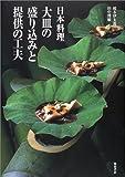 日本料理 大皿の盛り込みと提供の工夫