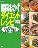 健康おかずとダイエットレシピ—食事で元気になりたい人やせたい人の本 (MINEおかず全集)