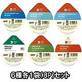 UCC DRIP POD(ドリップポッド)6種各1袋(8P)NO.1セット 【量り売り最安モールのお得なセット】