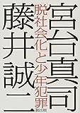 埼玉県東松山市の少年殺害事件と思春期・青年期に遷延するギャンググループのリスク