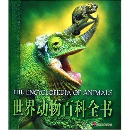 世界动物百科全书(精装)