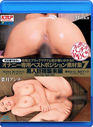 ヌキサシバッチリBLACK!オナニー専用ベストポジション素材集7 黒人巨根襲来編 Blu-ray Special / REAL(レアル)