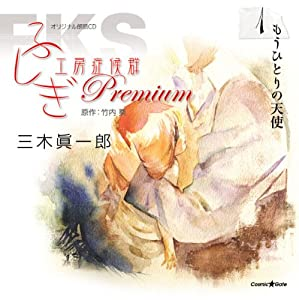 オリジナル朗読CD ふしぎ工房症候群 Premium.1