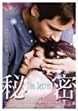 秘密 THE SECRET [DVD]
