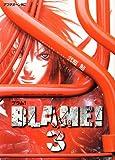 BLAME 3 (3) (アフタヌーンKC)