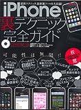 iPhone裏テクニック完全ガイド (inforest mook―PC GIGA特別集中講座)