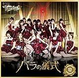 AKB48(チームサプライズ)「バラの儀式」