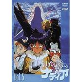 ふしぎの海のナディア VOL.5 [DVD]