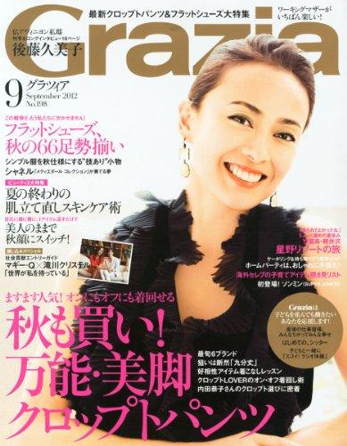 Grazia (グラツィア) 2012年 09月号 [雑誌]