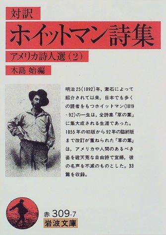 ホイットマン詩集―対訳