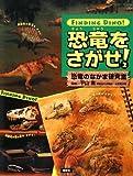 恐竜をさがせ!〈2〉恐竜のなかま研究室