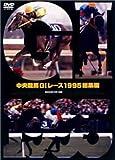 中央競馬GIレース1995総集編 (低価格化)