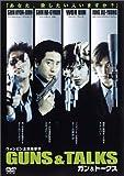 ガン&トークス [DVD]