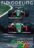 F1 MODELING vol.64
