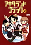 アキタランド・ゴシック 2巻 (まんがタイムKRコミックス)