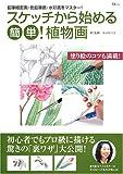 スケッチから始める 簡単!植物画 ~鉛筆細密画・色鉛筆画・水彩画をマスター!~ TJ MOOK