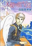 天使の顔写真 (ハヤカワ文庫 JA)